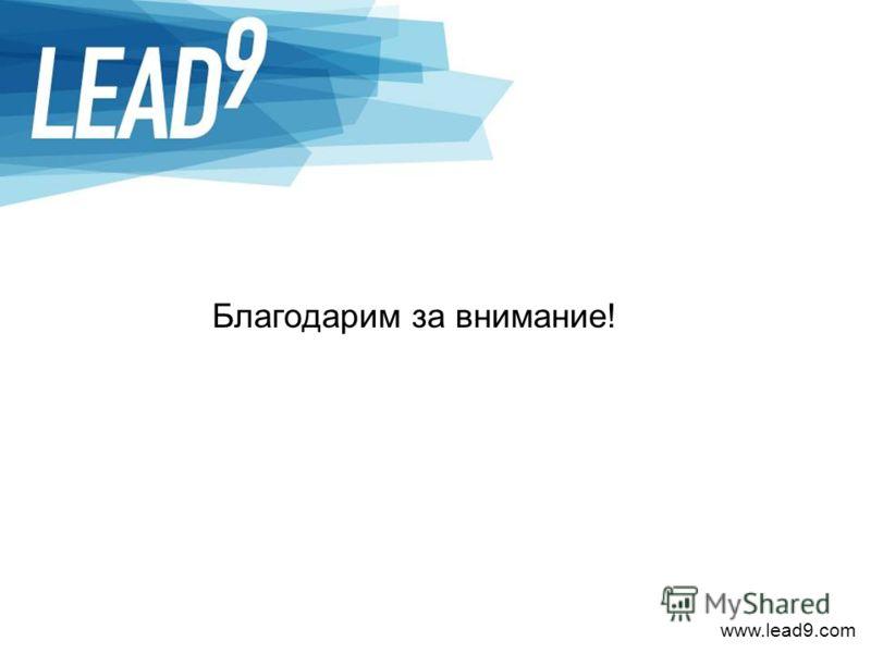 www.lead9.com Благодарим за внимание!