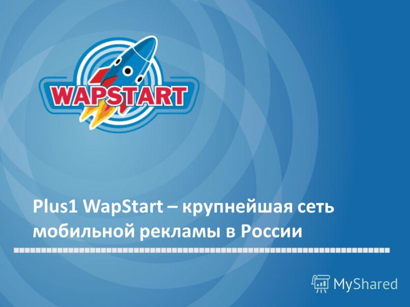 Plus1 WapStart – крупнейшая сеть мобильной рекламы в России
