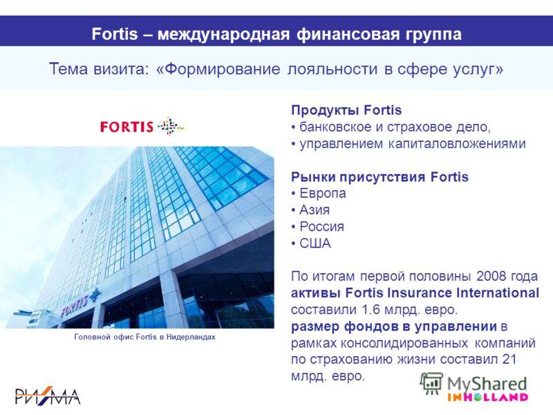Fortis – международная финансовая группа Продукты Fortis банковское и страховое дело, управлением капиталовложениями Рынки присутствия Fortis Европа Азия Россия США По итогам первой половины 2008 года активы Fortis Insurance International составили 1