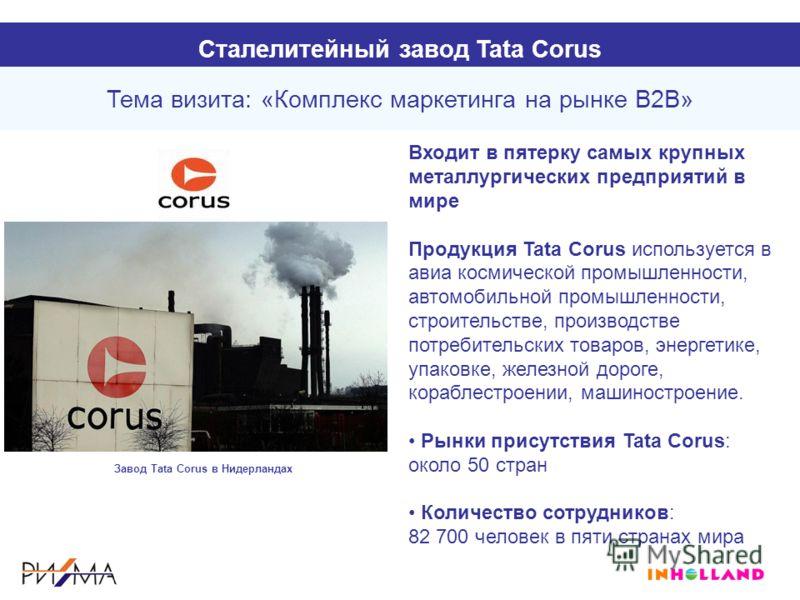 Сталелитейный завод Tata Corus Входит в пятерку самых крупных металлургических предприятий в мире Продукция Tata Corus используется в авиа космической промышленности, автомобильной промышленности, строительстве, производстве потребительских товаров,