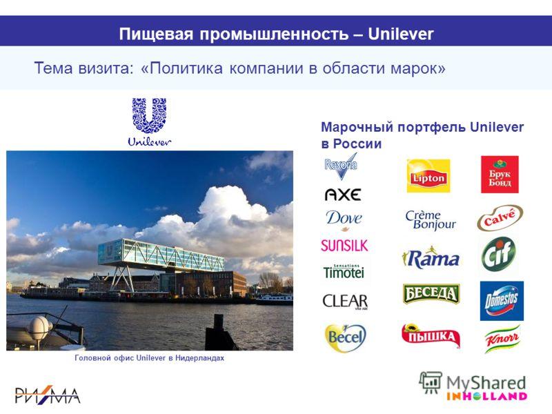 Пищевая промышленность – Unilever Марочный портфель Unilever в России Тема визита: «Политика компании в области марок» Головной офис Unilever в Нидерландах