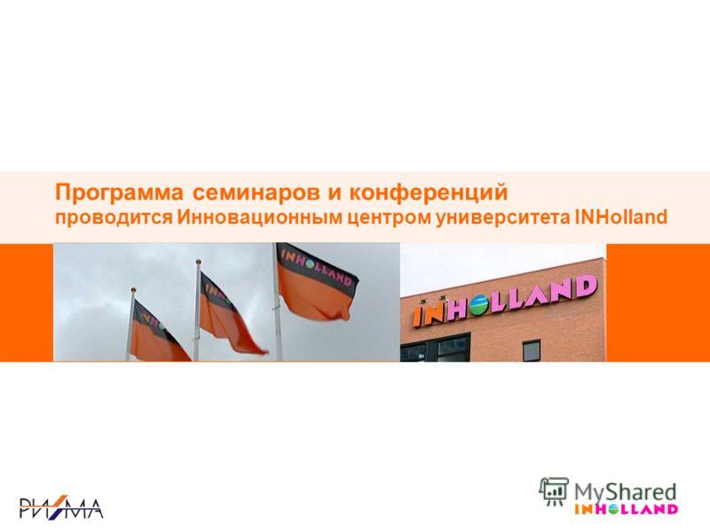 Программа семинаров и конференций проводится Инновационным центром университета INHolland