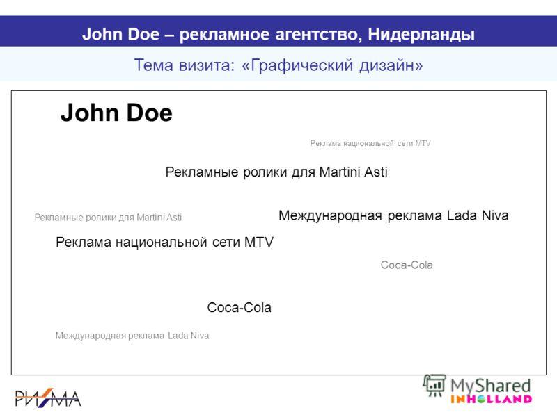 John Doe – рекламное агентство, Нидерланды Тема визита: «Графический дизайн» Рекламные ролики для Martini Asti Реклама национальной сети MTV Международная реклама Lada Niva Coca-Cola John Doe Coca-Cola Международная реклама Lada Niva Рекламные ролики
