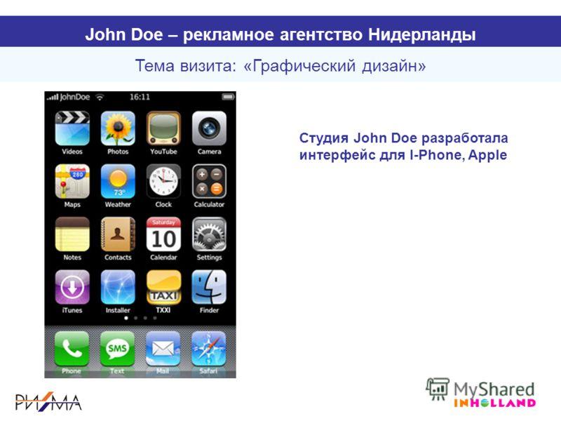 Тема визита: «Графический дизайн» John Doe – рекламное агентство Нидерланды Студия John Doe разработала интерфейс для I-Phone, Apple