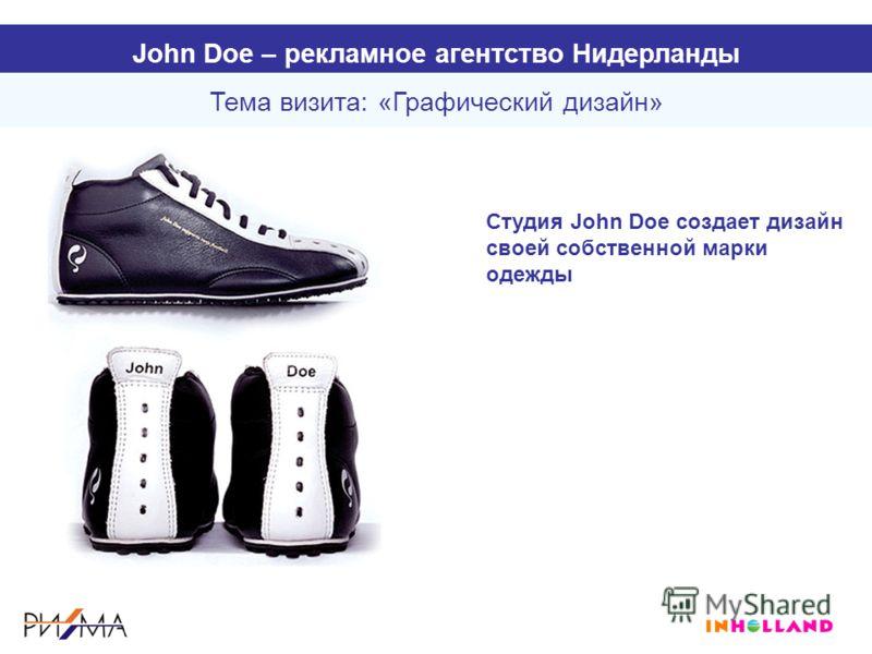 Тема визита: «Графический дизайн» John Doe – рекламное агентство Нидерланды Студия John Doe создает дизайн своей собственной марки одежды