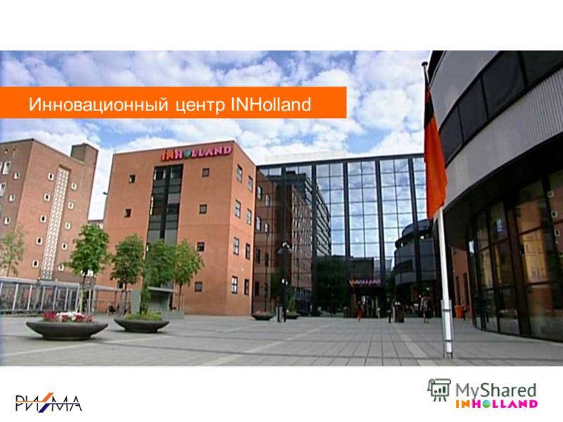 Инновационный центр INHolland