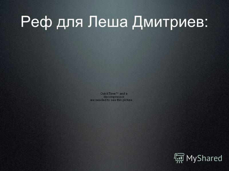 Реф для Леша Дмитриев: