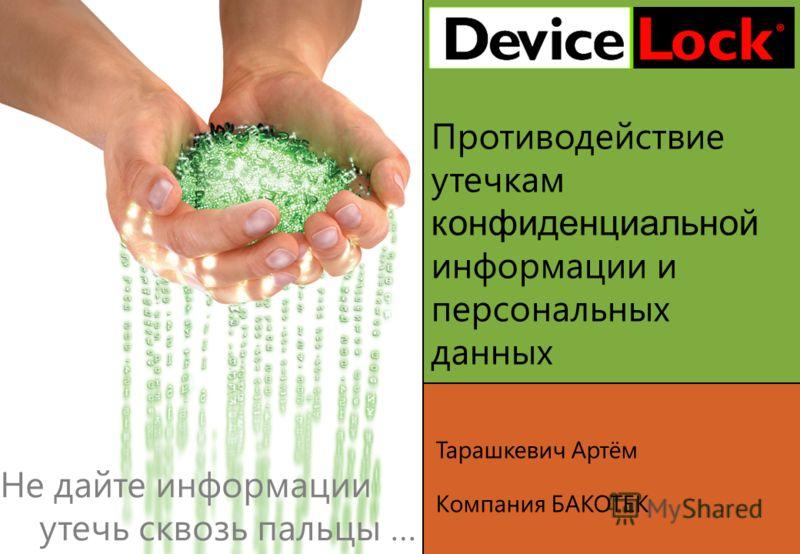 www.devicelock.com Тарашкевич Артём Компания БАКОТЕК Противодействие утечкам конфиденциальной информации и персональных данных Не дайте информации утечь сквозь пальцы …