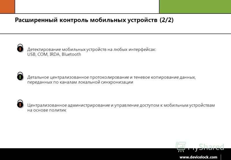 www.devicelock.com Расширенный контроль мобильных устройств (2/2)