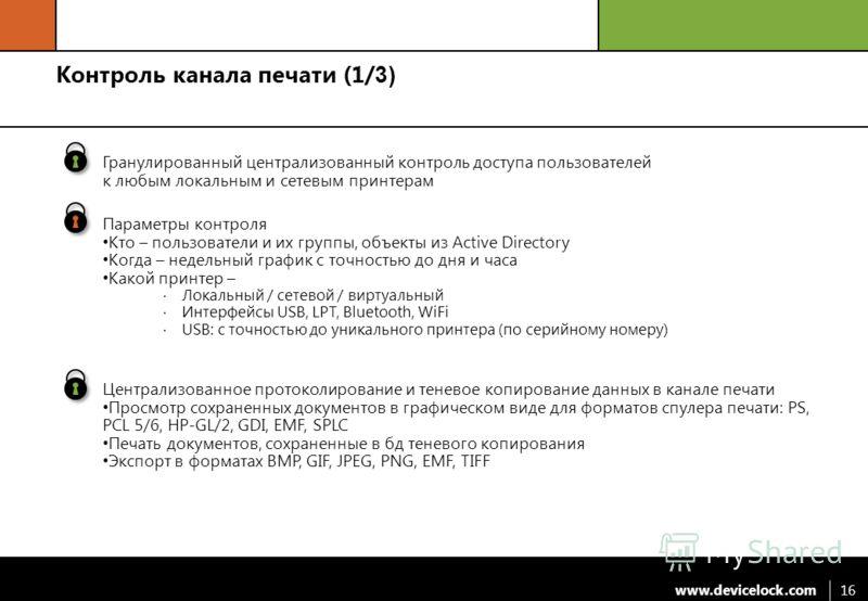 www.devicelock.com 16 Контроль канала печати (1/ 3)
