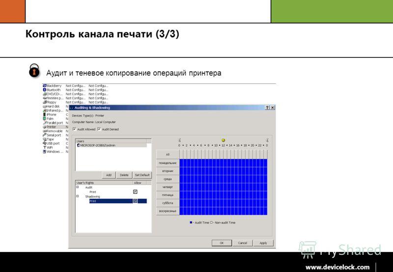 www.devicelock.com Контроль канала печати ( 3 / 3 )