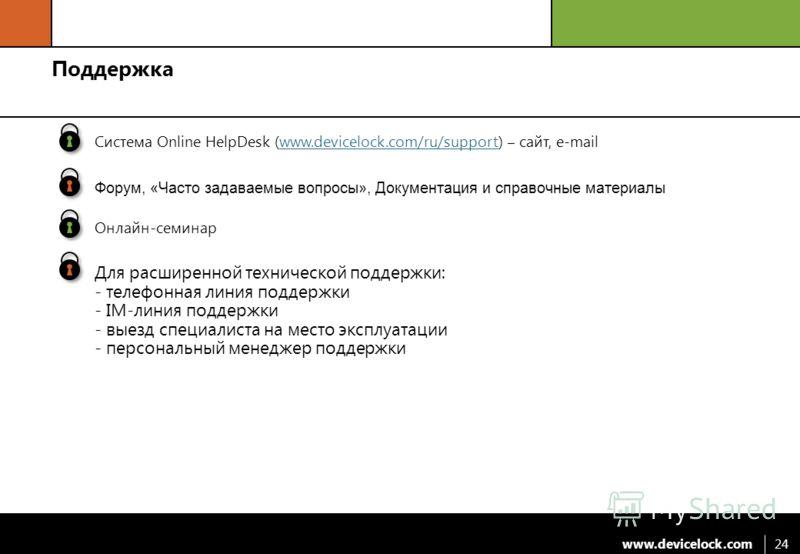 www.devicelock.com 24 Поддержка