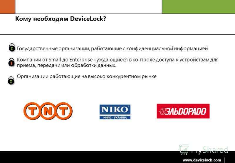 www.devicelock.com Кому необходим DeviceLock? 26 Государственные организации, работающие с конфиденциальной информацией Компании от Small до Enterprise нуждающиеся в контроле доступа к устройствам для приема, передачи или обработки данных. Организаци