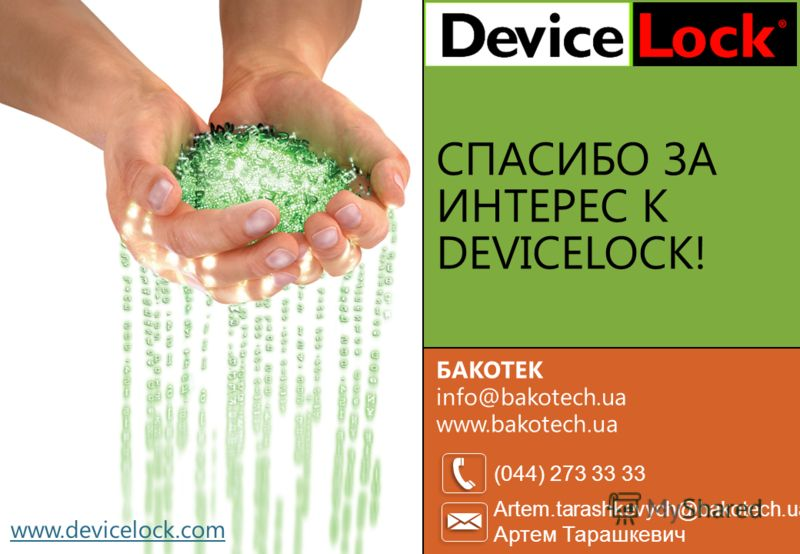 www.devicelock.com СПАСИБО ЗА ИНТЕРЕС К DEVICELOCK! БАКОТЕК info@bakotech.ua www.bakotech.ua www.devicelock.com Artem.tarashkevych@bakotech.ua Артем Тарашкевич (044) 273 33 33