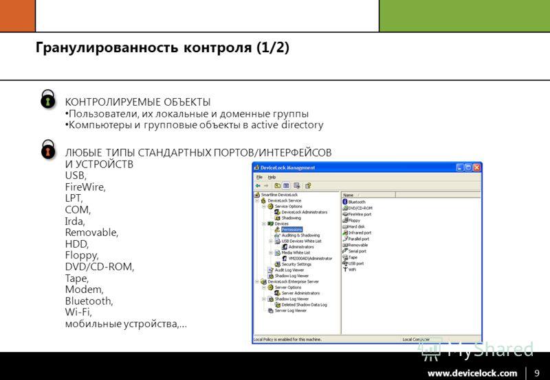 www.devicelock.com 9 Гранулированность контроля (1/2)