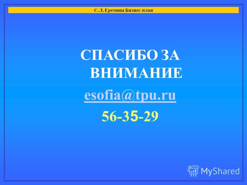 С.Л. Еремина Бизнес-план СПАСИБО ЗА ВНИМАНИЕ esofia@tpu.ru 56-3 5 -29