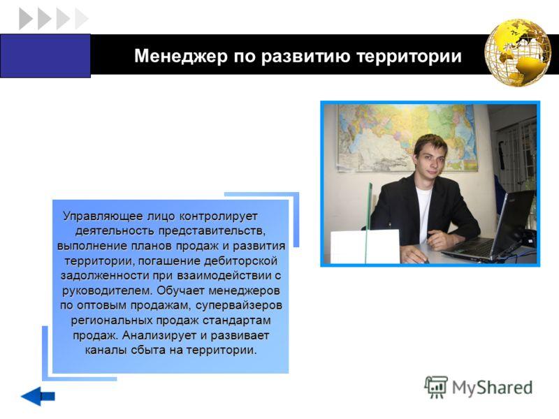 LOGO Diagram развитию территории персоналу Высшее звено Менеджер по… tina555593@mail.ru
