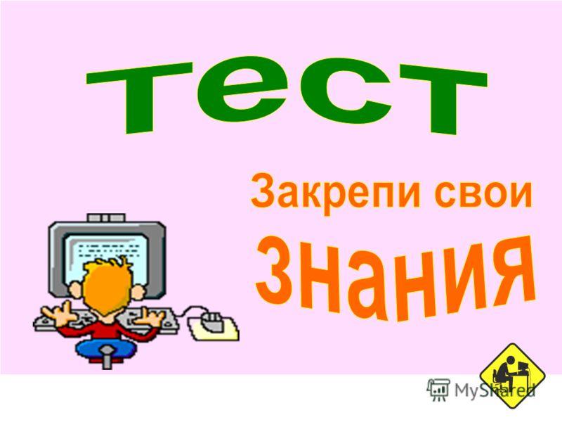 LOGO Используемая литература http://www.rabotka.ru/infoworker/index.php