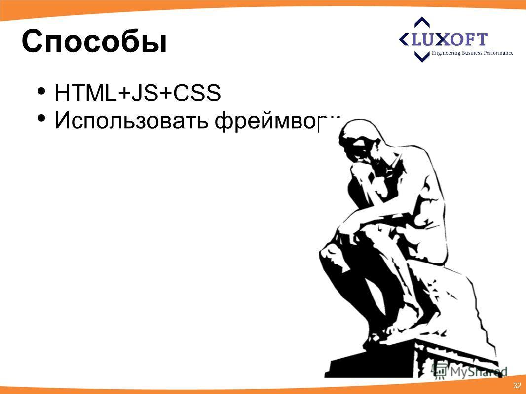 32 Способы HTML+JS+CSS Использовать фреймворк