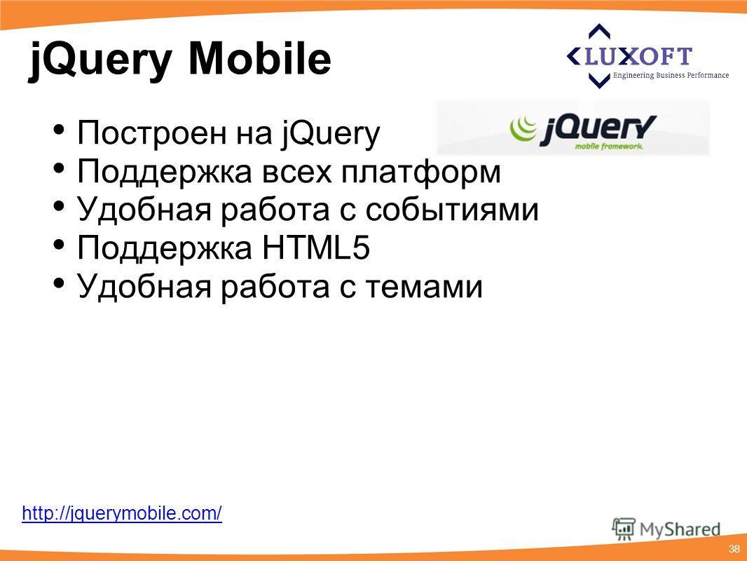 38 jQuery Mobile Построен на jQuery Поддержка всех платформ Удобная работа с событиями Поддержка HTML5 Удобная работа с темами http://jquerymobile.com/