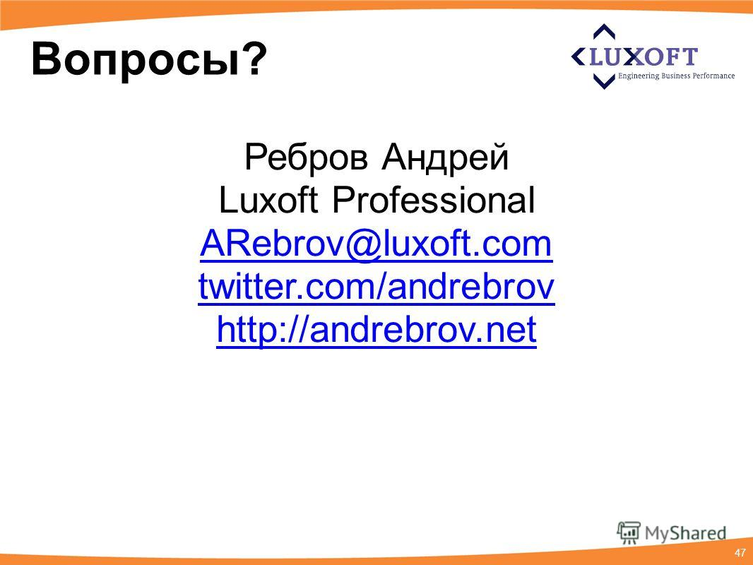 47 Вопросы? Ребров Андрей Luxoft Professional ARebrov@luxoft.com twitter.com/andrebrov http://andrebrov.net