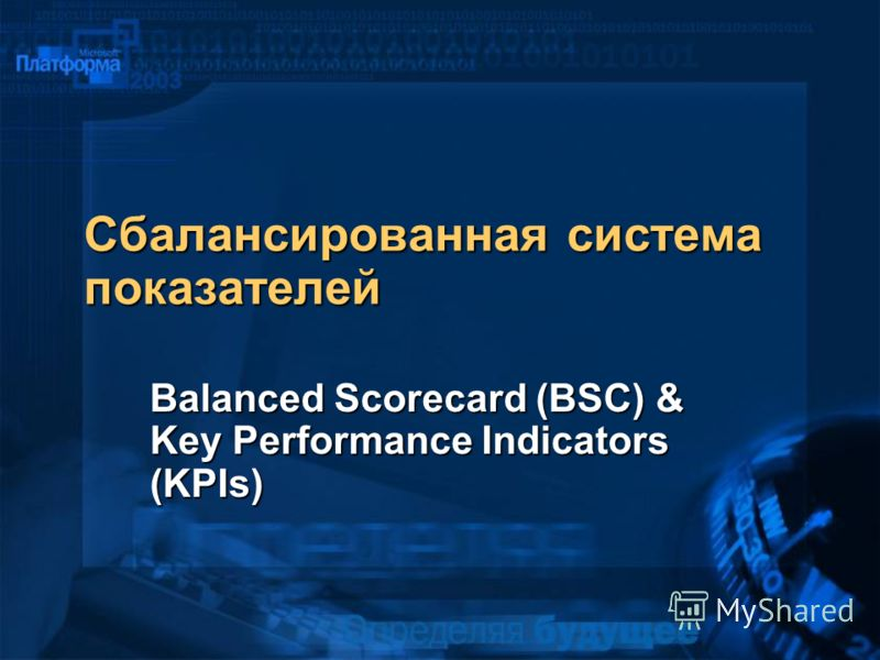 Сбалансированная система показателей Balanced Scorecard (BSC) & Key Performance Indicators (KPIs)