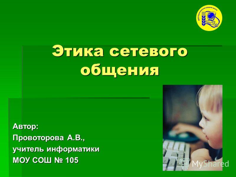 Этика сетевого общения Автор: Провоторова А.В., учитель информатики МОУ СОШ 105