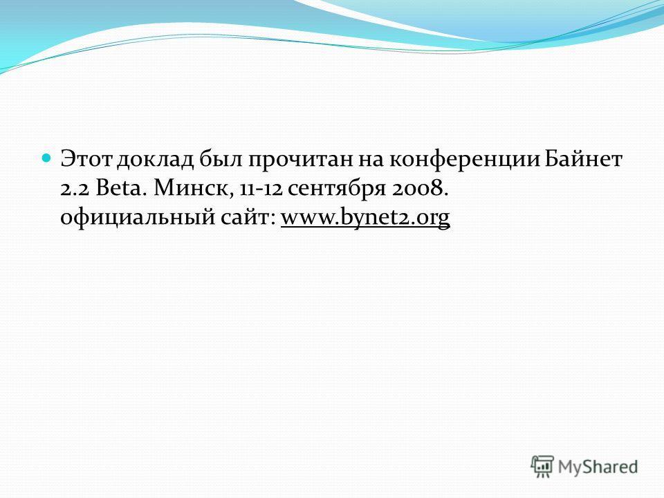 Этот доклад был прочитан на конференции Байнет 2.2 Beta. Минск, 11-12 сентября 2008. официальный сайт: www.bynet2.org