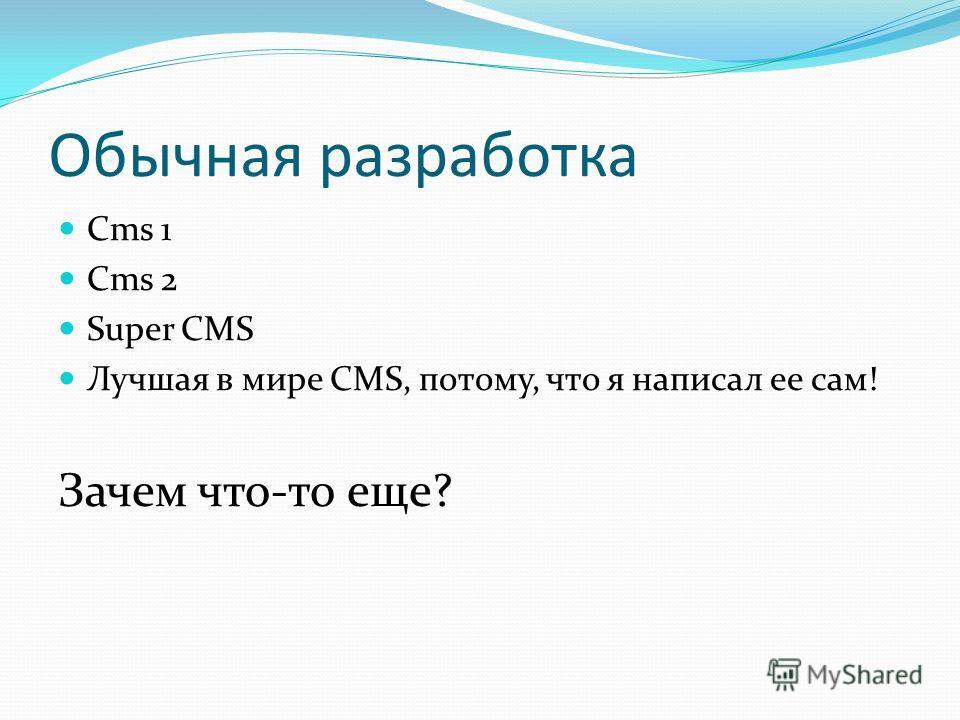 Обычная разработка Cms 1 Cms 2 Super CMS Лучшая в мире CMS, потому, что я написал ее сам! Зачем что-то еще?