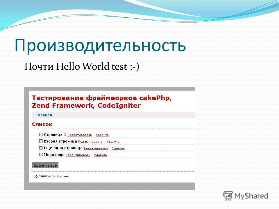 Производительность Почти Hello World test ;-)