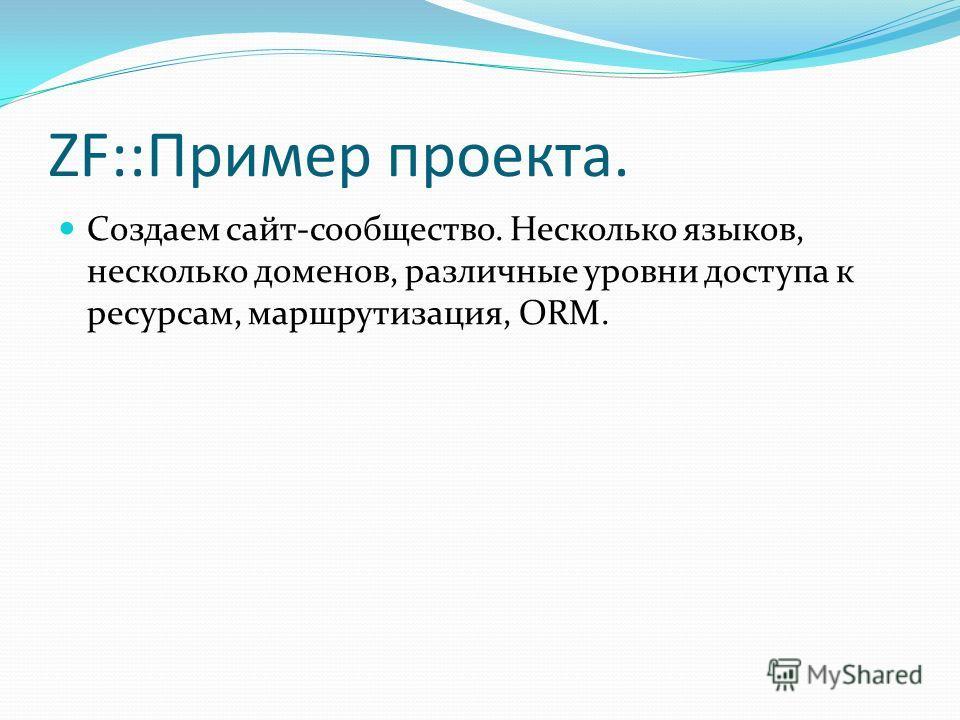 ZF::Пример проекта. Создаем сайт-сообщество. Несколько языков, несколько доменов, различные уровни доступа к ресурсам, маршрутизация, ORM.