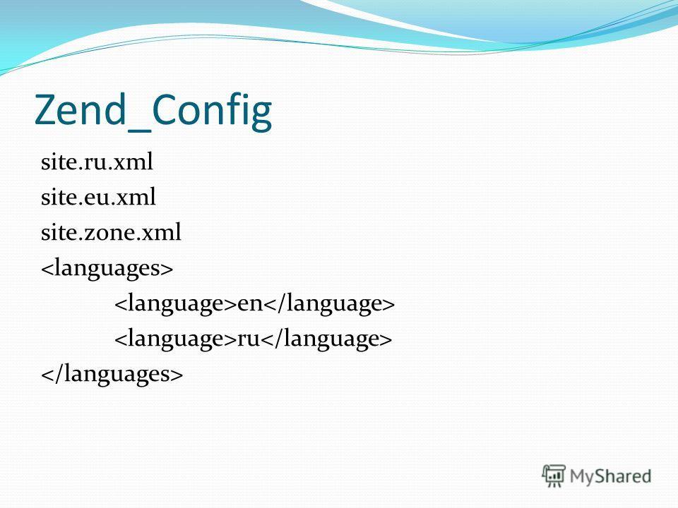 Zend_Config site.ru.xml site.eu.xml site.zone.xml en ru