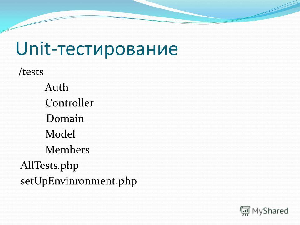 Unit-тестирование /tests Auth Controller Domain Model Members AllTests.php setUpEnvinronment.php