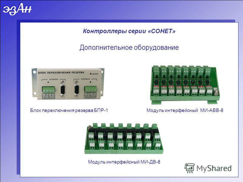 Блок переключения резерва БПР-1Модуль интерфейсный МИ-АВВ-8 Модуль интерфейсный МИ-ДВ-8 Контроллеры серии «СОНЕТ» Дополнительное оборудование