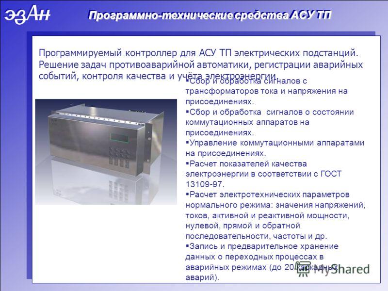 Программно-технические средства АСУ ТП Программируемый контроллер для АСУ ТП электрических подстанций. Решение задач противоаварийной автоматики, регистрации аварийных событий, контроля качества и учёта электроэнергии. Сбор и обработка сигналов с тра