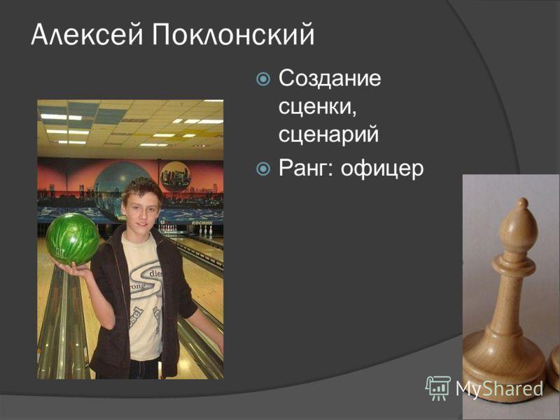Алексей Поклонский Создание сценки, сценарий Ранг: офицер