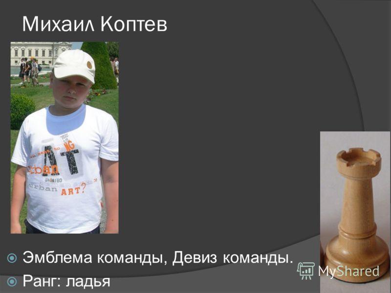 Михаил Коптев Эмблема команды, Девиз команды. Ранг: ладья