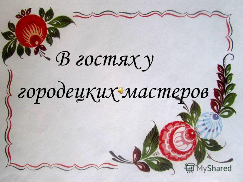 городецких мастеров В гостях у