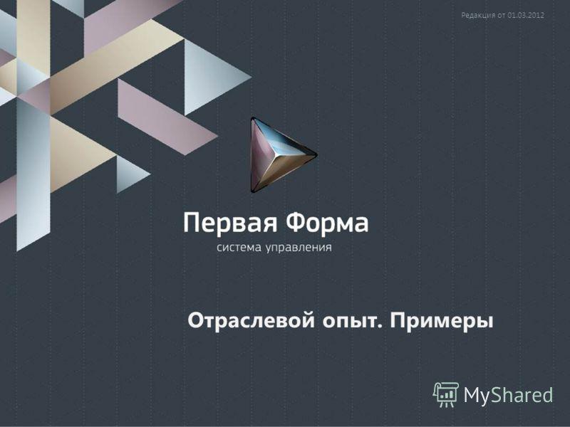 Отраслевой опыт. Примеры Редакция от 01.03.2012
