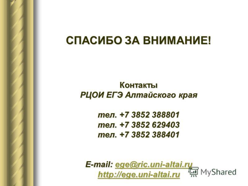 СПАСИБО ЗА ВНИМАНИЕ! Контакты РЦОИ ЕГЭ Алтайского края тел. +7 3852 388801 тел. +7 3852 629403 тел. +7 3852 388401 E-mail: ege@ric.uni-altai.ru ege@ric.uni-altai.ru http://ege.uni-altai.ru