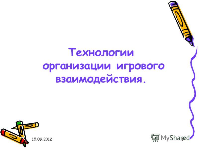15.09.201217 Технологии организации игрового взаимодействия.