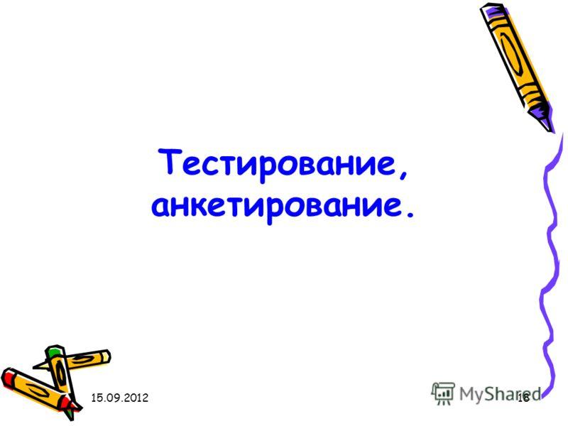 15.09.201218 Тестирование, анкетирование.