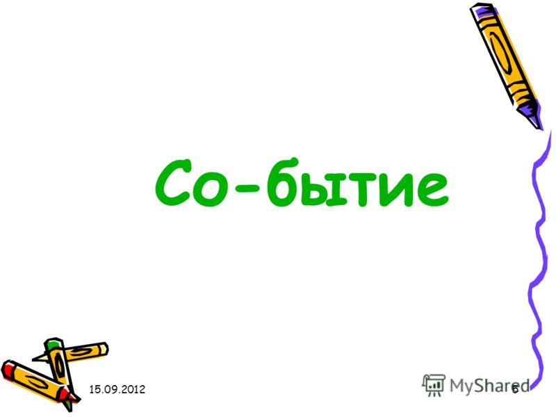 15.09.20125 Со-бытие