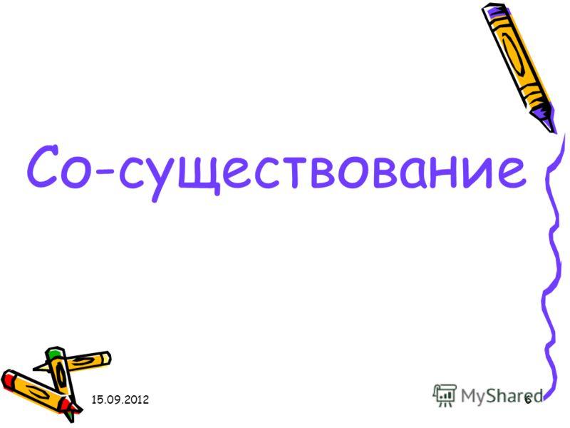 15.09.20126 Со-существование