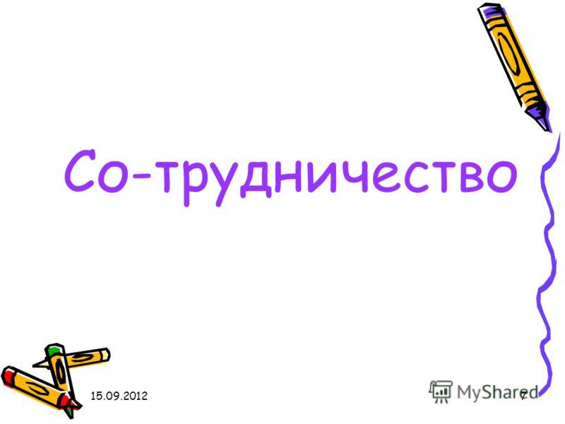 15.09.20127 Со-трудничество