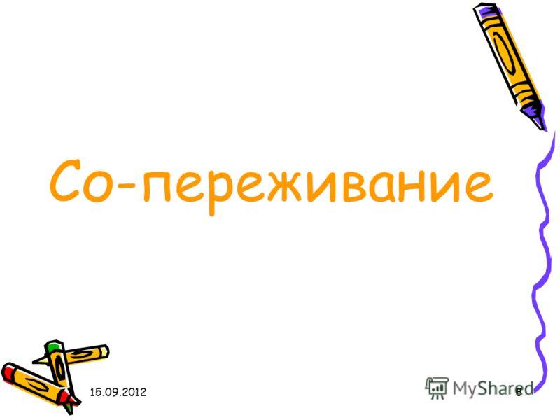 15.09.20128 Со-переживание