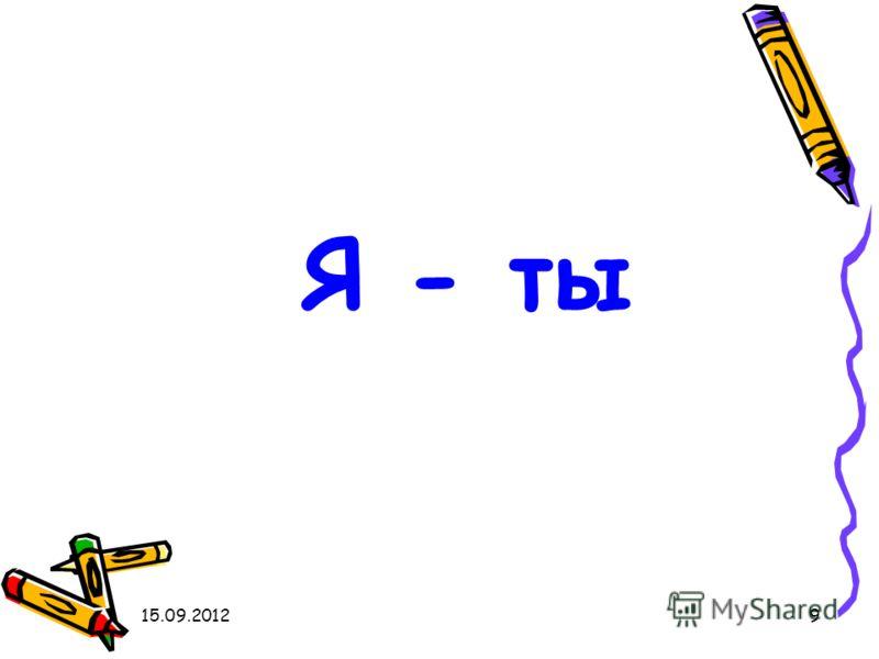 15.09.20129 Я - ты