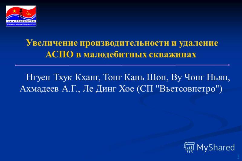 1 Увеличение производительности и удаление АСПО в малодебитных скважинах Нгуен Тхук Кханг, Тонг Кань Шон, Ву Чонг Ньяп, Ахмадеев А.Г., Ле Динг Хое (СП Вьетсовпетро)