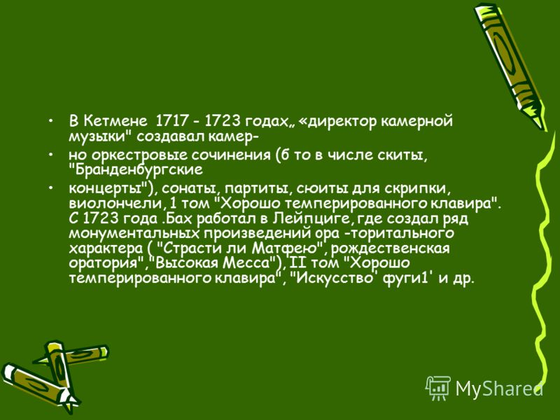 В Кетмене 1717 - 1723 годах «директор камерной музыки