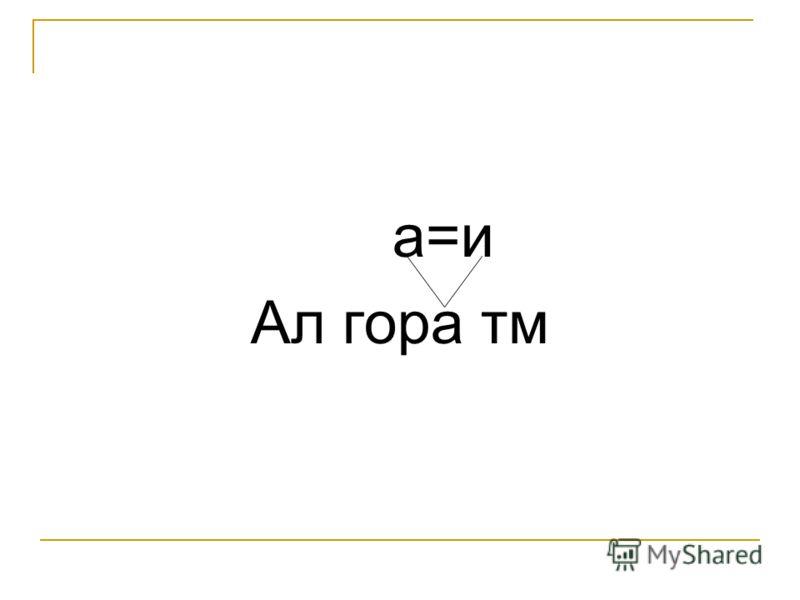 а=и Ал гора тм